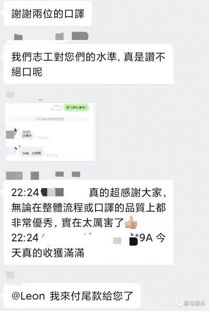 翻译客户反馈2