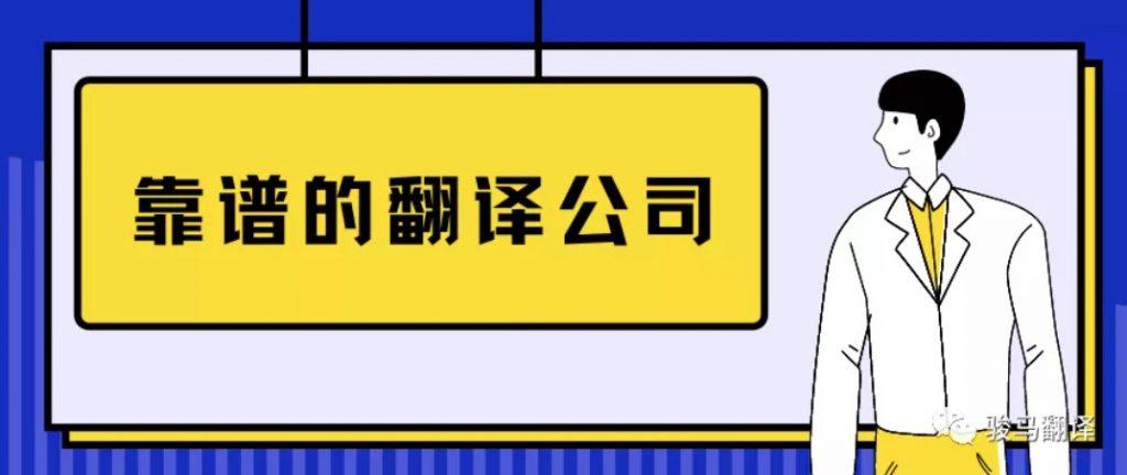 靠谱的翻译公司